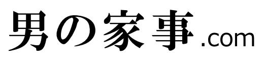 男の家事.com